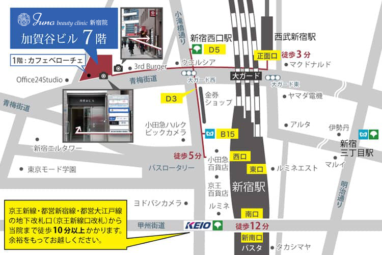 Juno beauty clinic 新宿院の場所